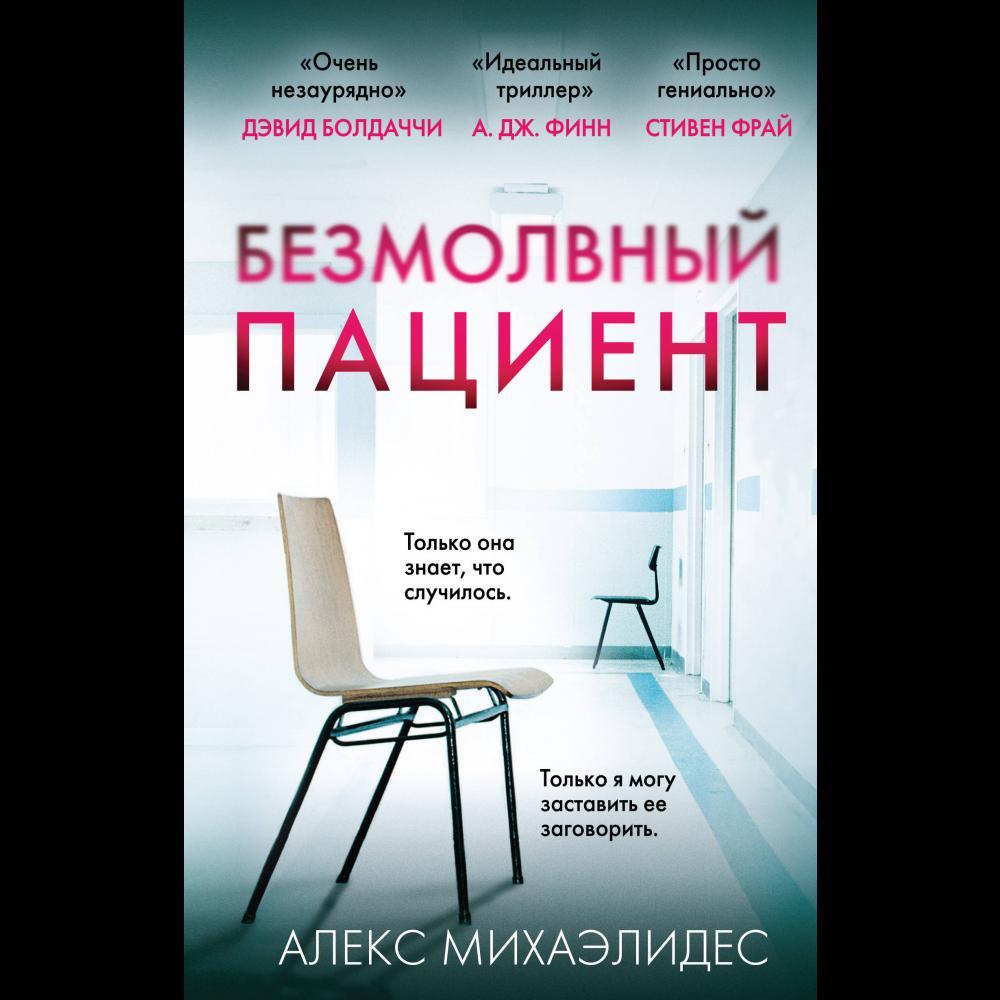Книга «Безмолвный пациент» Михаэлидес Алекс