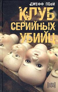 Книга «Клуб серийных убийц» Пови Джефф