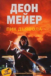 Книга «Пик дьявола» Мейер Деон