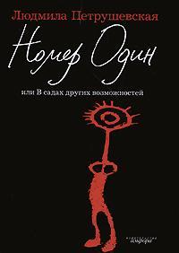 Книга «Номер Один, или В садах других возможностей» Петрушевская Л.
