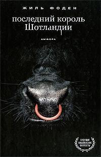Книга «Последний король Шотландии» Фоден Ж.