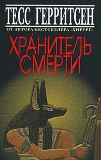 Книга «Хранитель смерти» Герритсен Т.