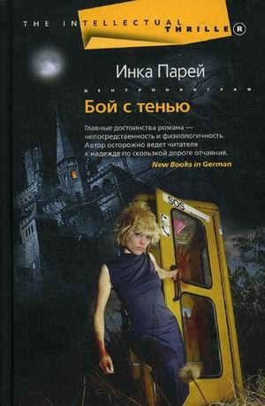 Книга «Бой с тенью» Парей Инка