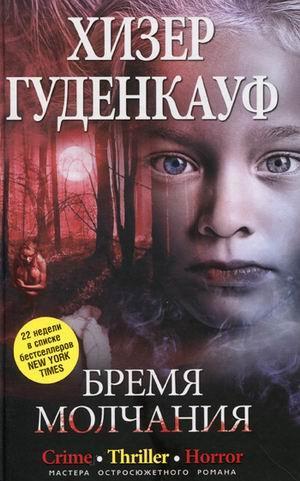 Книга «Бремя молчания» Гуденкауф Х.