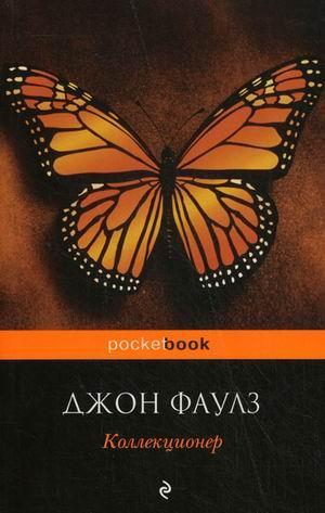 Книга «Коллекционер» Фаулз Джон