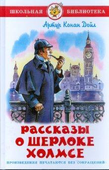 Книга «Рассказы о Шерлоке Холмсе» Конан Дойл Артур