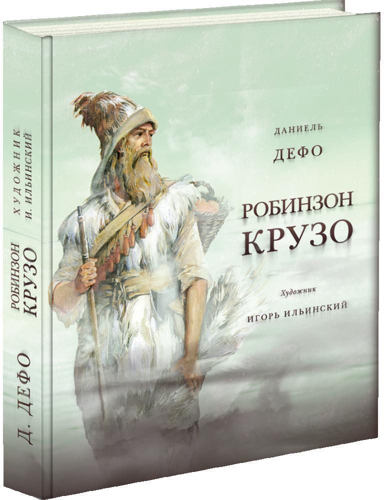 Книга «Жизнь и удивительные приключения морехода Робинзон Крузо» Дефо Даниель
