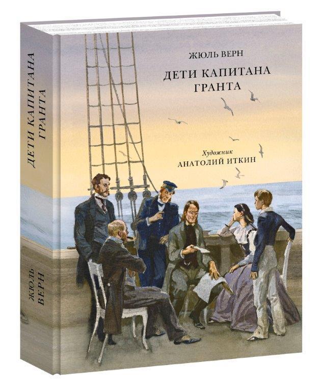 Книга «Дети капитана Гранта» Верн Жюль