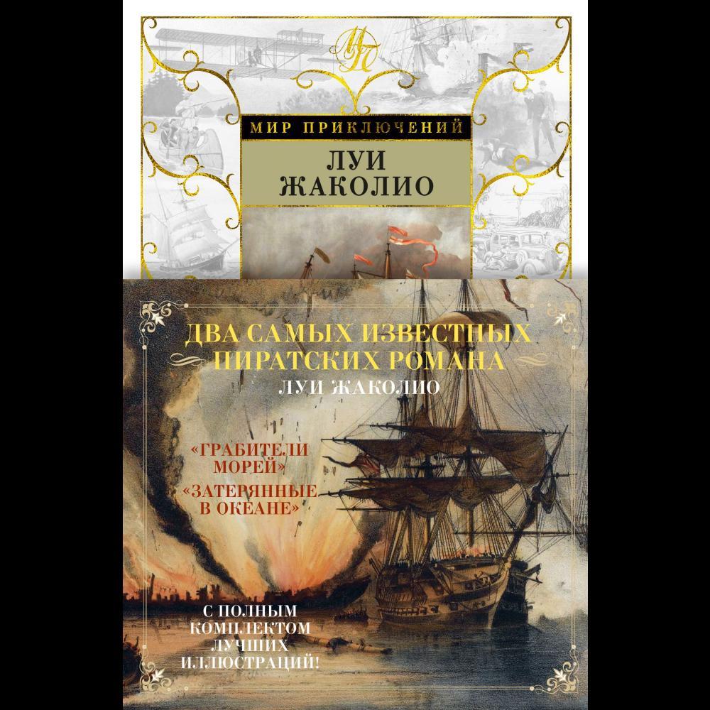 Книга «Грабители морей. Затерянные в океане» Жаколио Л.