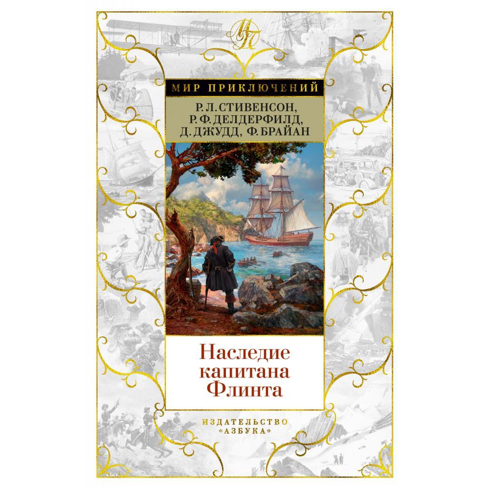 Книга «Наследие капитана Флинта» Стивенсон Р.Л., Делдерфилд Р.Ф., Джудд Д.