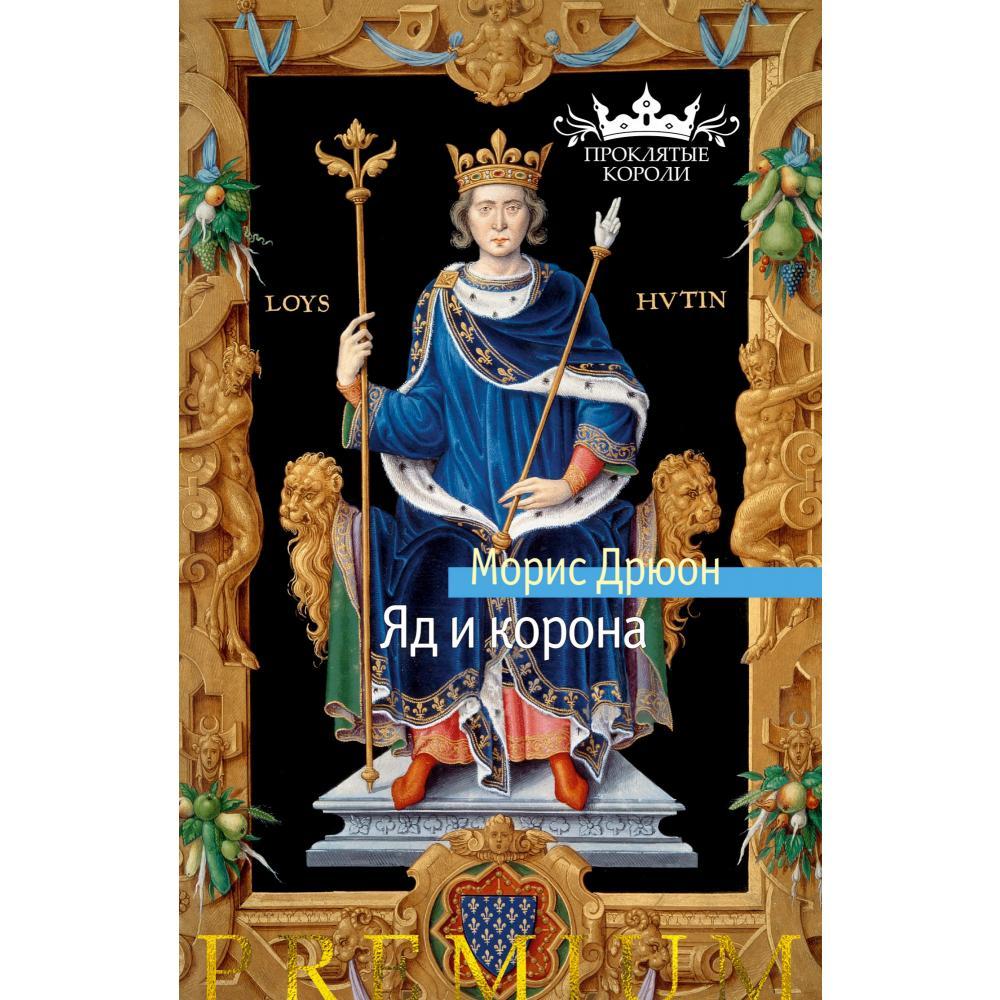 Книга «Яд и корона» Дрюон М.