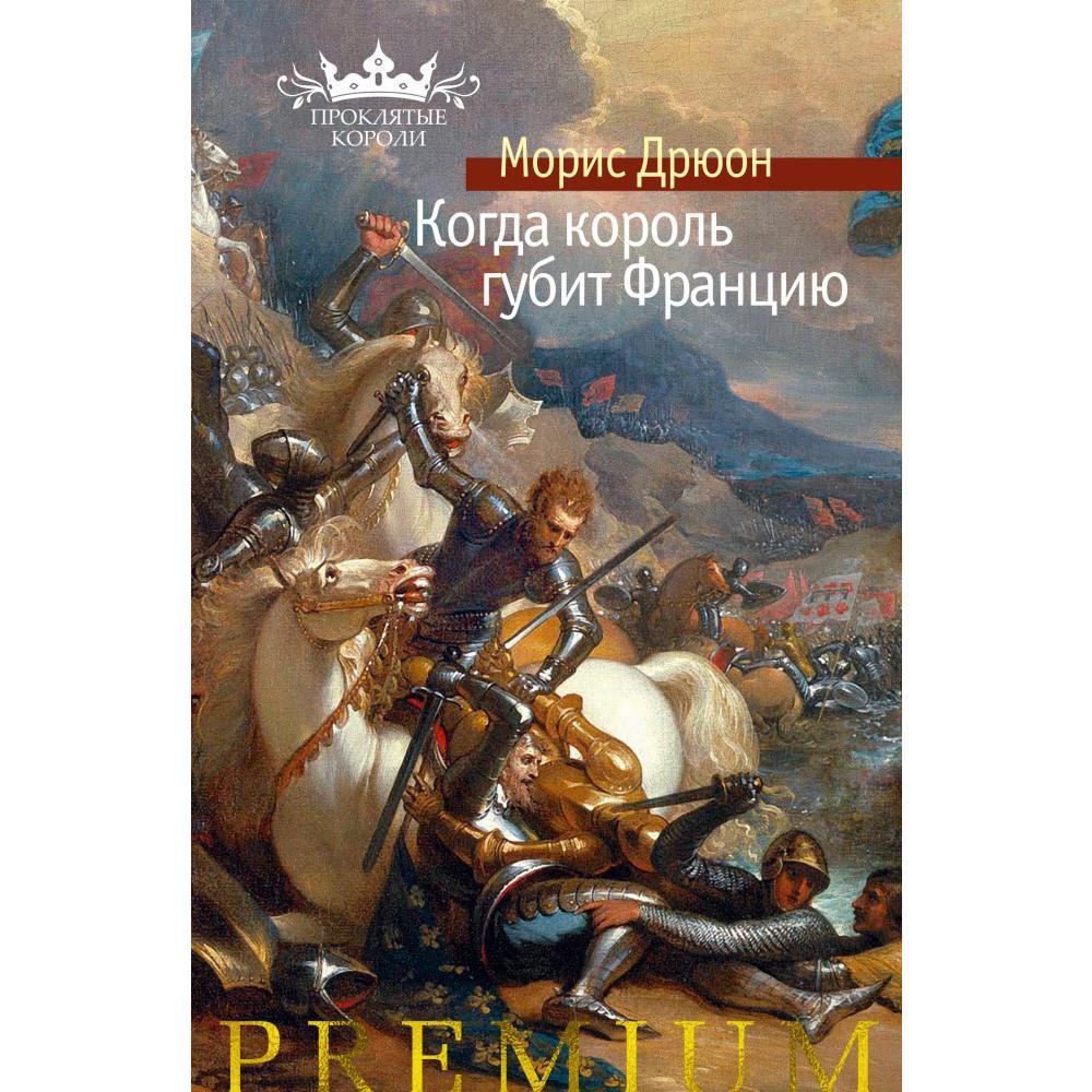Книга «Когда король губит Францию» Дрюон М.