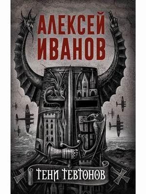 Книга «Тени тевтонов» Иванов Алексей