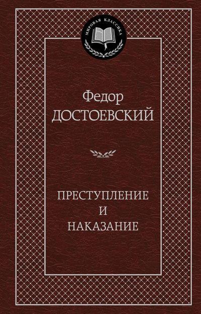 Книга «Преступление и наказание» Достоевский Ф.