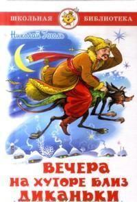 Книга «Вечера на хуторе близ Диканьки» Гоголь Н.В.