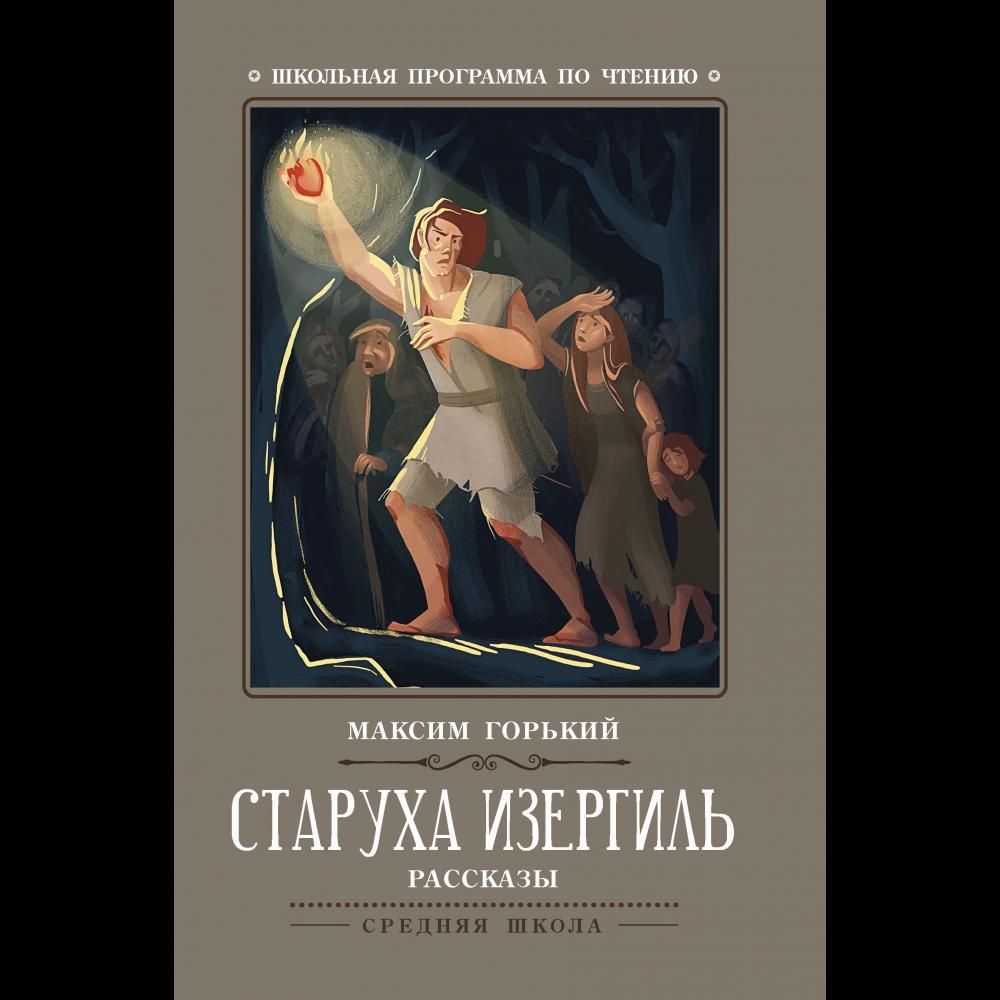 Книга «Старуха Изергиль» Горький Максим (Пешков Алексей Максимович)