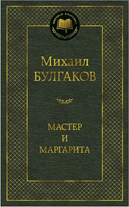 Книга «Мастер и Маргарита» Булгаков М.