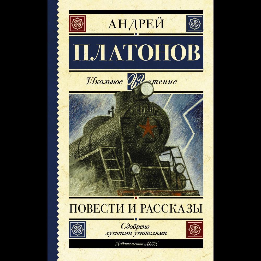 Книга «Повести и рассказы» Платонов А.П.
