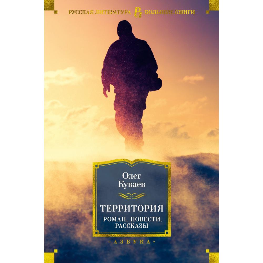 Книга «Территория. Роман, повести, рассказы» Куваев О.