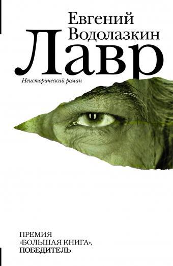 Книга «Лавр» Водолазкин Е.Г.