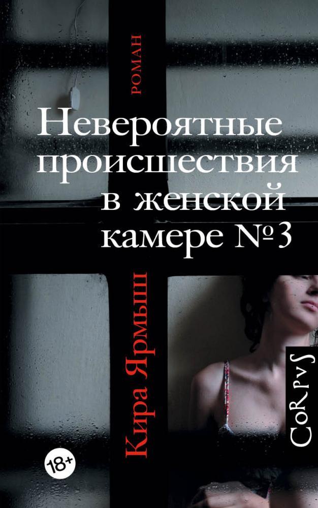 Книга «Невероятные происшествия в женской камере №3» Ярмыш К.