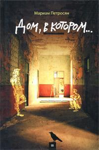 Книга «Дом, в котором...» Петросян М.