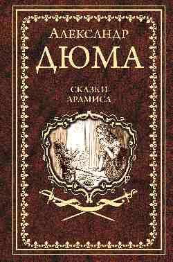Книга «Сказки Арамиса» Дюма А.