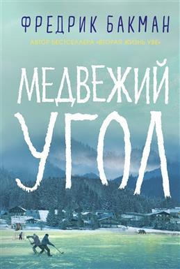 Книга «Медвежий угол» Бакман Ф.