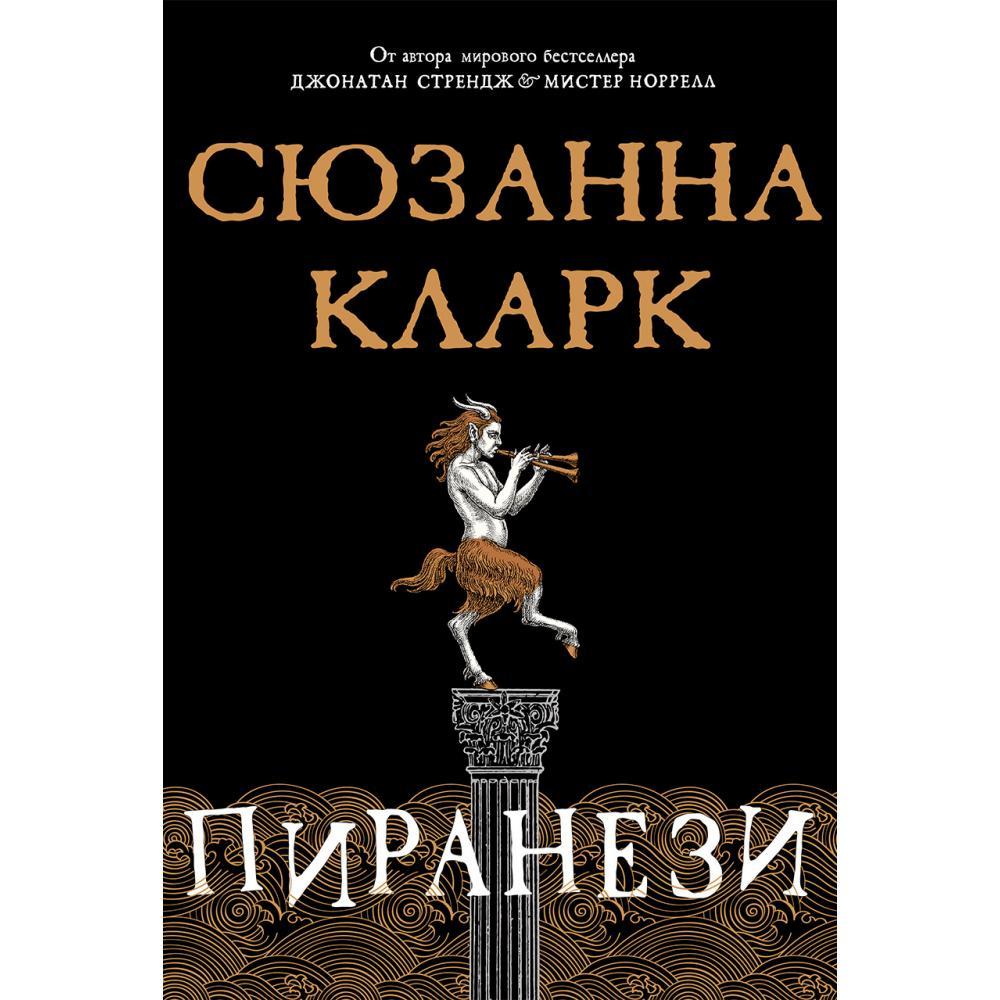 Книга «Пиранези» Кларк С.