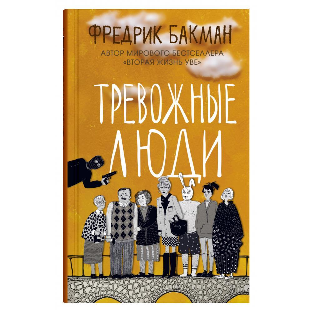 Книга «Тревожные люди» Бакман Ф.