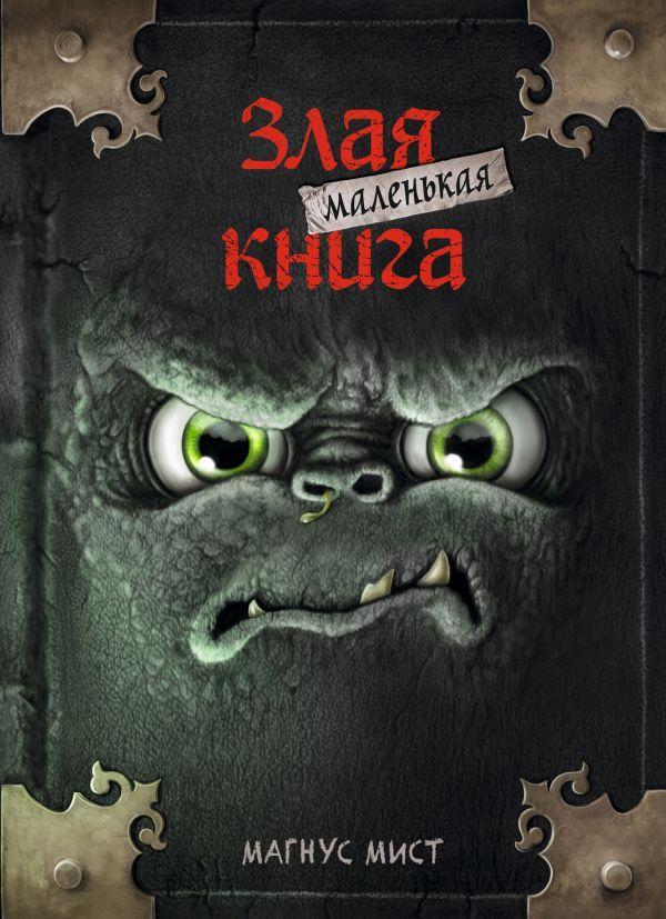 Книга «Маленькая злая книга» Мист Магнус