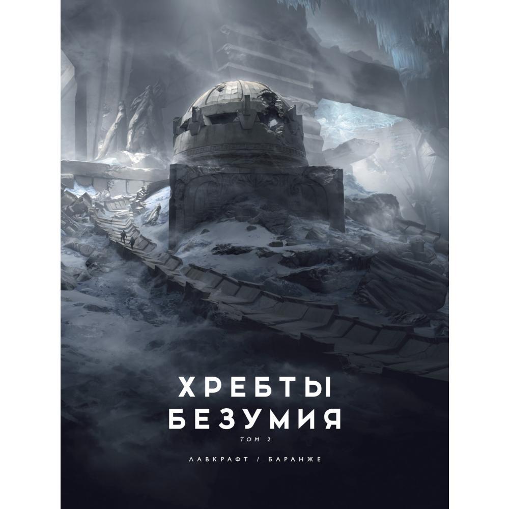Книга «Хребты Безумия. Том 2» Лавкрафт Г.Ф.