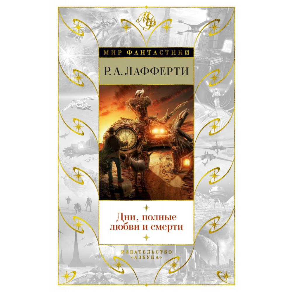 Книга «Дни, полные любви и смерти. Лучшее» Лафферти Р.А.