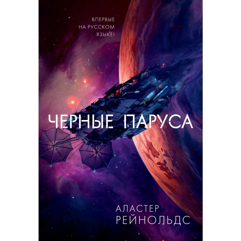Книга «Черные паруса» Рейнольдс А.