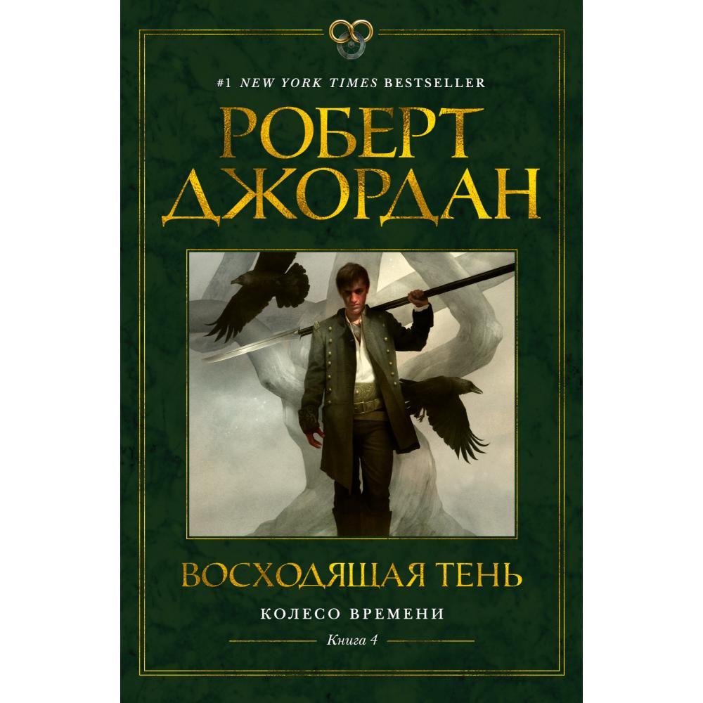 Книга «Колесо Времени. Книга 4. Восходящая Тень» Джордан Р.