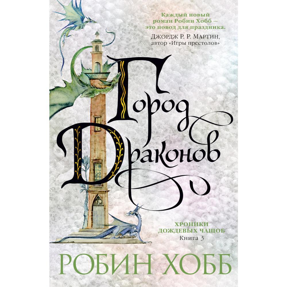 Книга «Город драконов» Хобб Р.