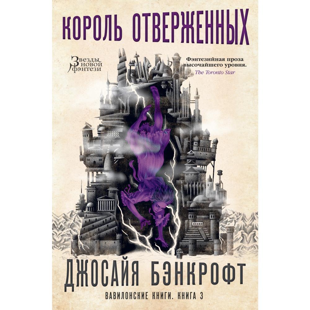Книга «Вавилонские книги. Книга 3. Король отверженных» Бэнкрофт Дж.