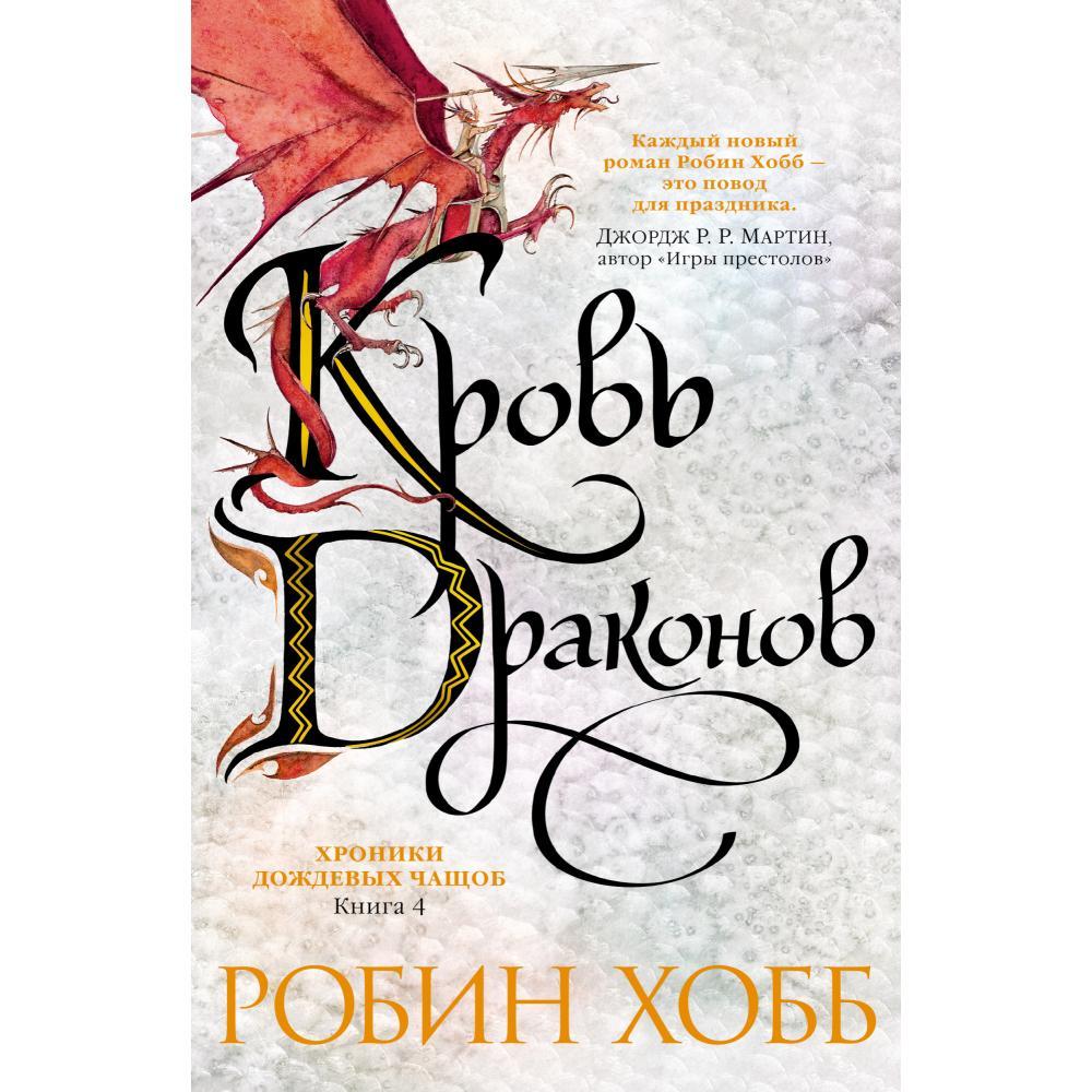 Книга «Кровь драконов» Хобб Р.