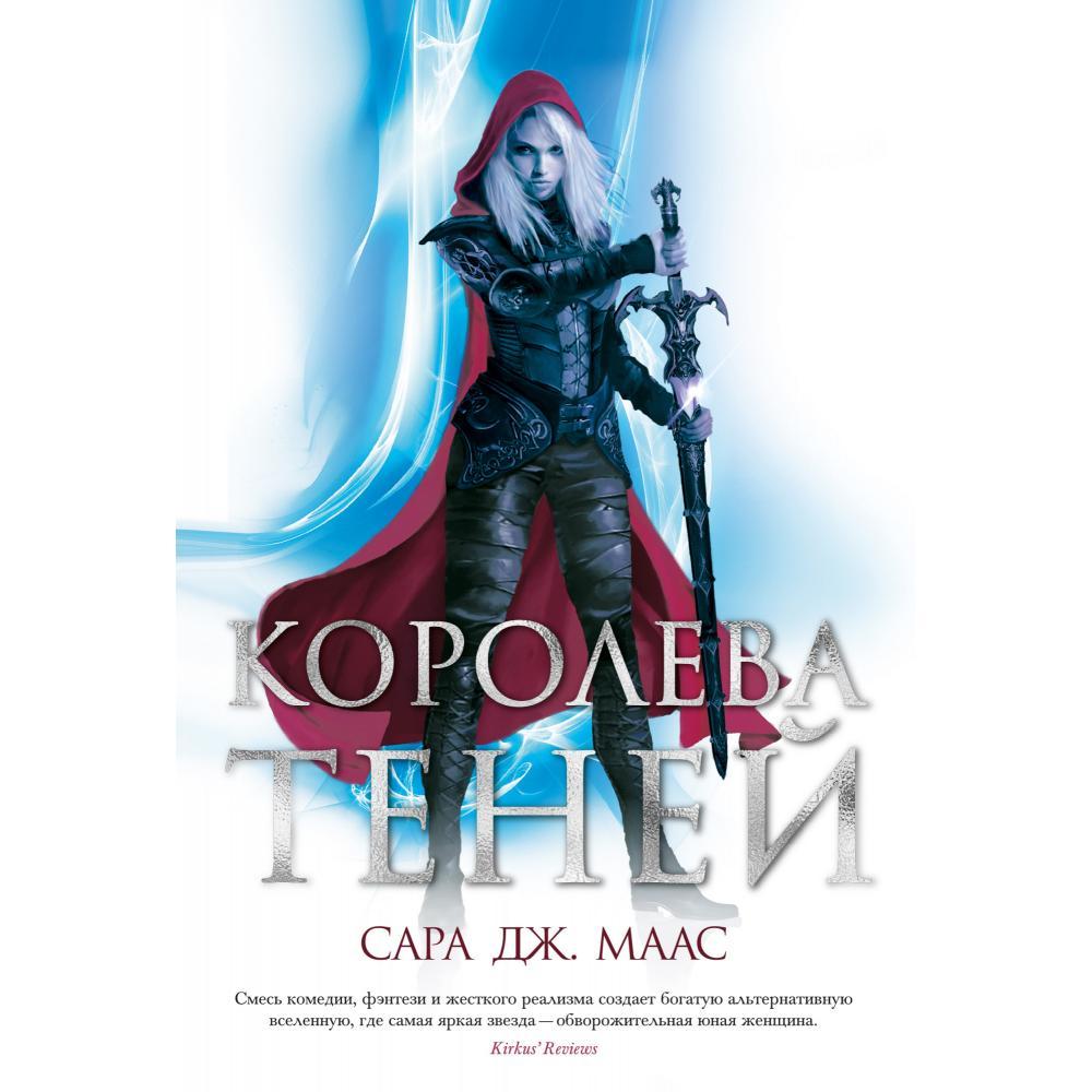 Книга «Королева теней» Маас С.Дж.