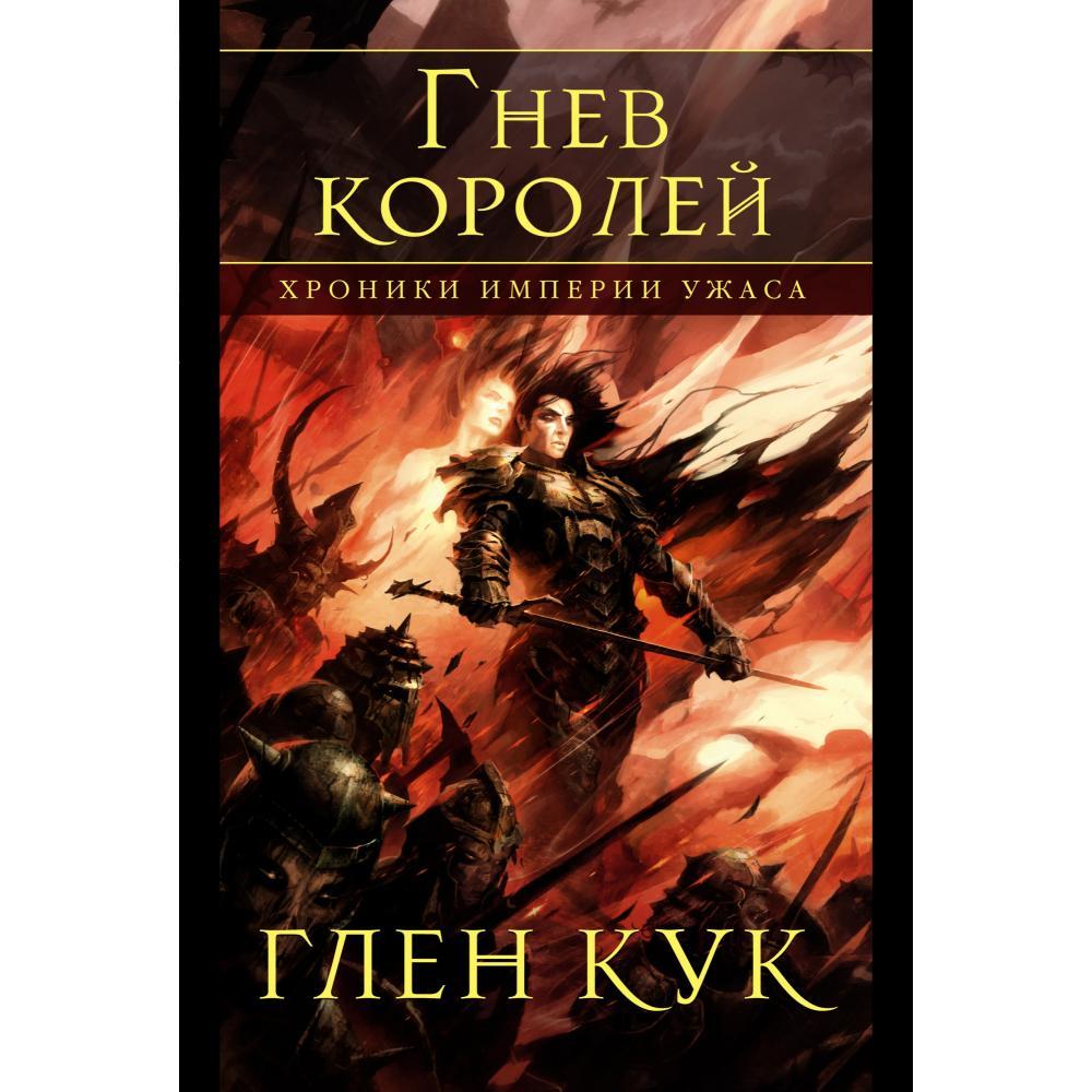 Книга «Хроники Империи Ужаса. Гнев королей» Кук Г.
