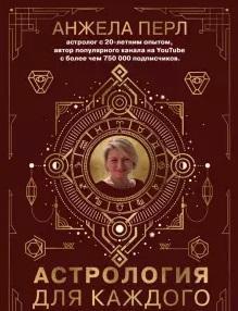 Книга «Астрология для каждого. Знаки успеха и изменений» Перл Анжела