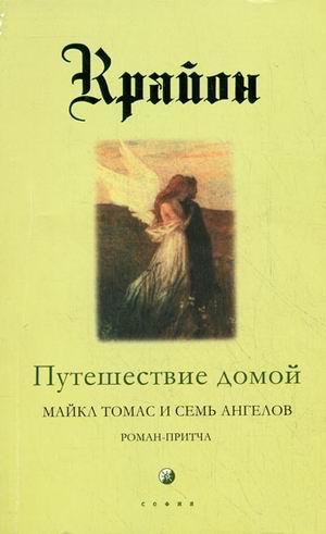 Книга «Крайон. Книга 5. Путешествие домой. Майкл Томас и семь ангелов. Роман-притча» Кэрролл Ли