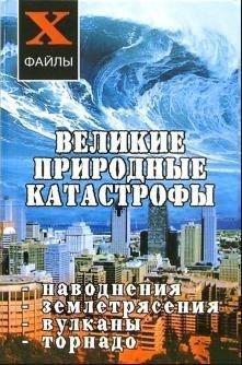Книга «Великие природные катастрофы. Наводнения, землетрясения, вулканы, торнадо» Олейник Т.Ф.