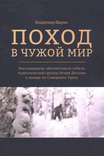 Книга «Поход в чужой мир» Шарко В.