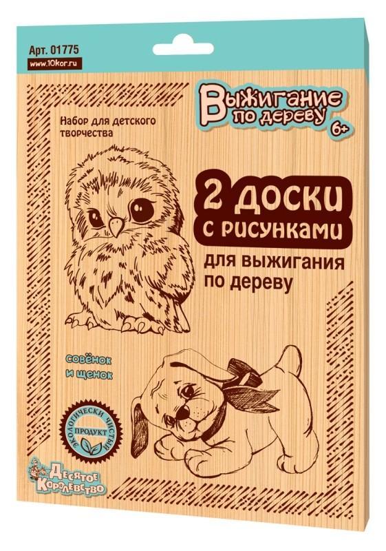 Доски для выжигания Совенок и Щенок, 2 штуки
