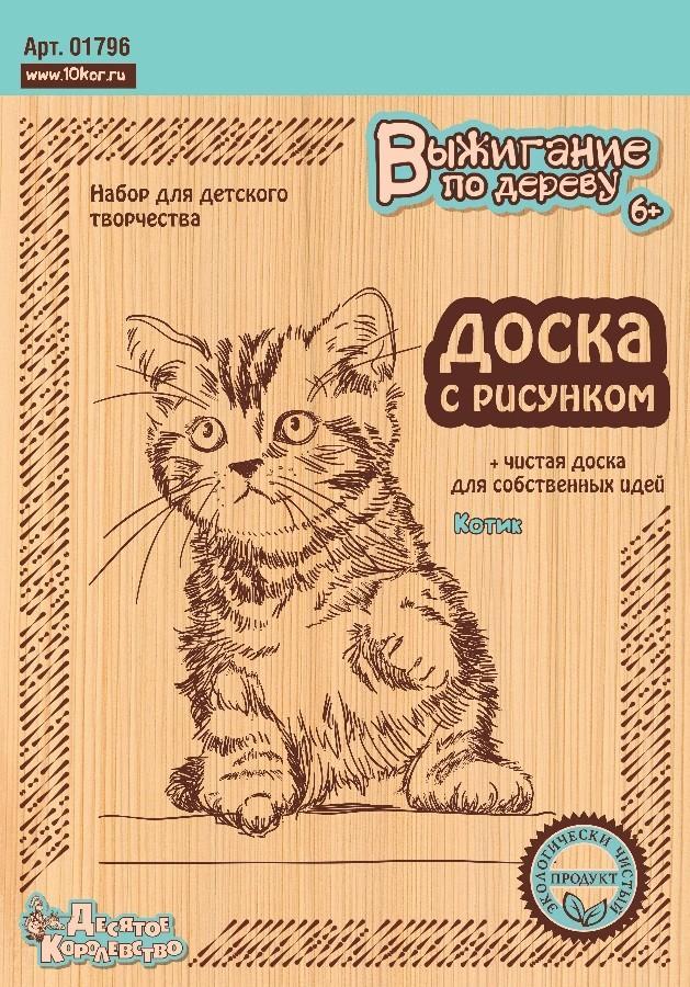 Доски для выжигания Котик, 2 штуки