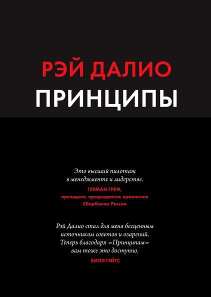 Книга «Принципы. Жизнь и работа» Далио Рэй