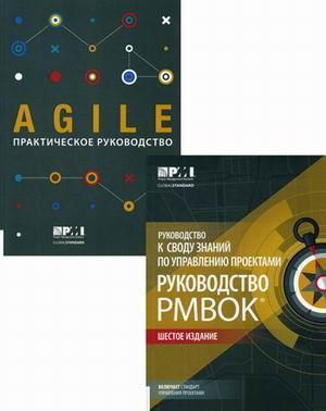 Книга «Руководство к своду знаний по управлению проектами. Комплект в 2-х книгах Руководство РМВОК AGILE. Практическое руководство (количество томов 2)»