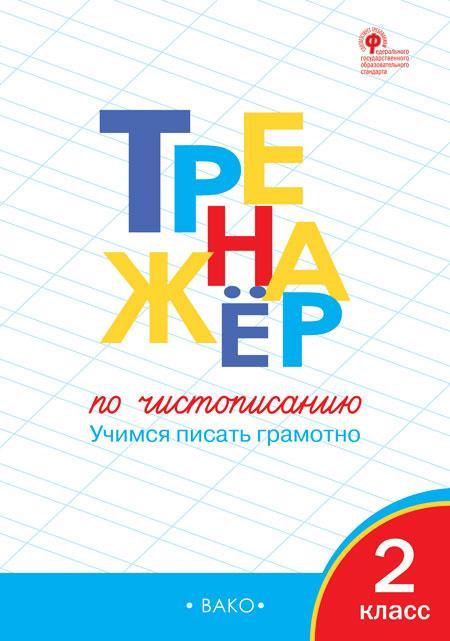 Учебник «Тренажёр по чистописанию. 2 класс. ФГОС» Жиренко О.Е.