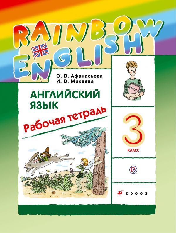 Учебник «Английский язык. Rainbow English. 3 класс. Рабочая тетрадь. ФГОС» Афанасьева О.В., Михеева И.В.